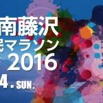 湘南藤沢市民マラソン2016 にエントリーが完了