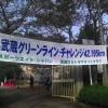 第12回奥武蔵グリーンラインチャレンジ完走しました