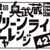 第12回奥武蔵グリーンラインチャレンジの出走に向けて