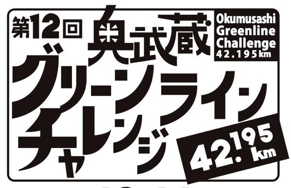 奥武蔵グリーンチャレンジ