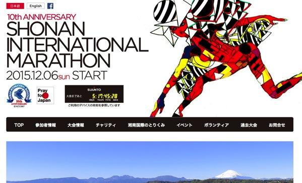 湘南国際マラソン2015の参加案内、参加賞Tシャツ、出走の準備