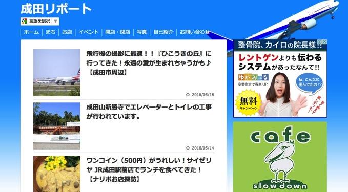 成田リポート